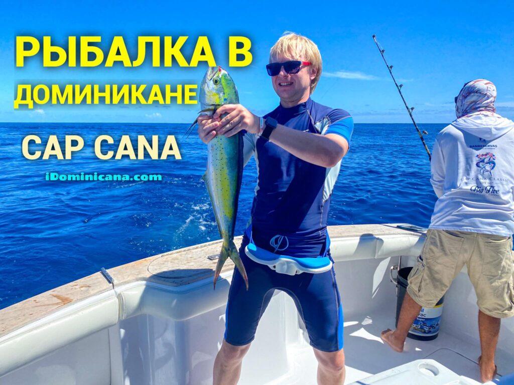Рыбалка в Доминикане - новое видео от iDominicana.com