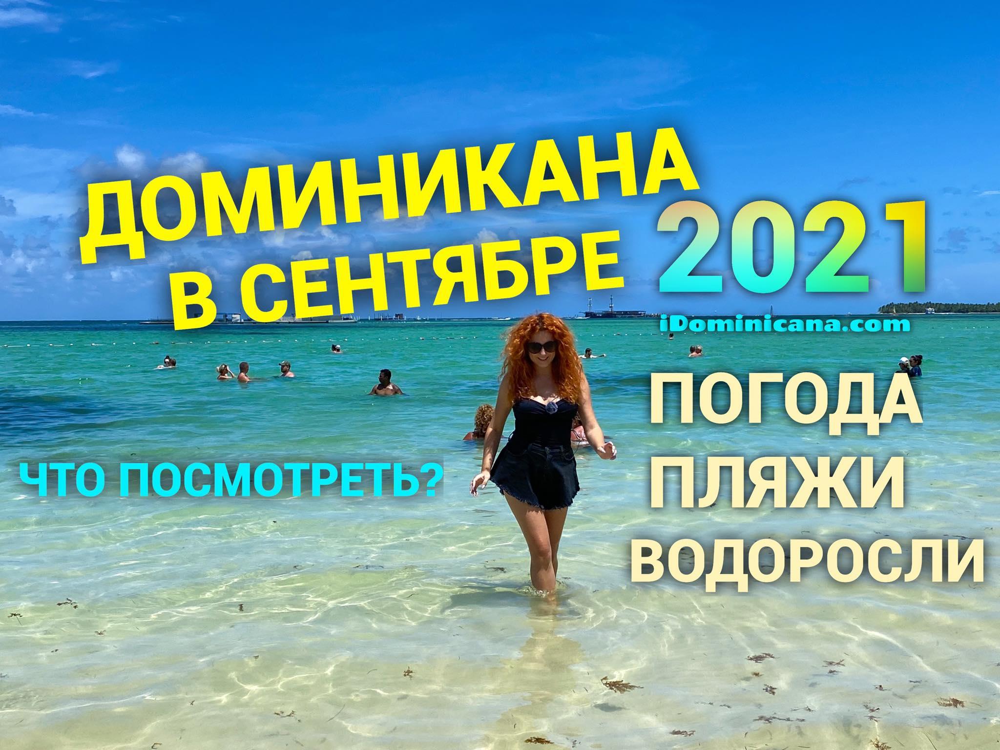Пунта-Кана в сентябре 2021: пляжи отелей, водоросли, экскурсии - ВИДЕО