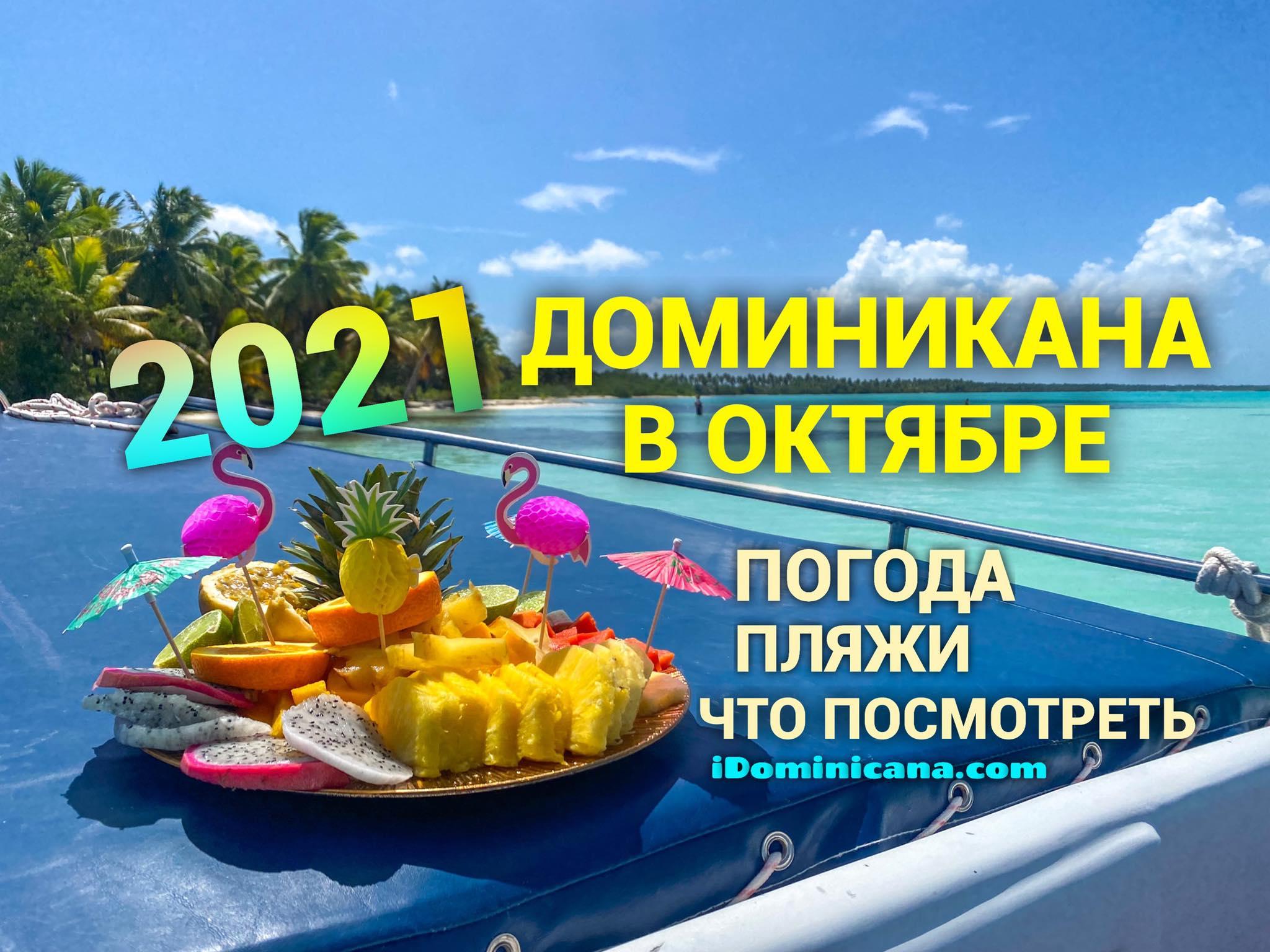 Доминикана в октябре 2021: погода, пляжи, рыбалка, что посмотреть